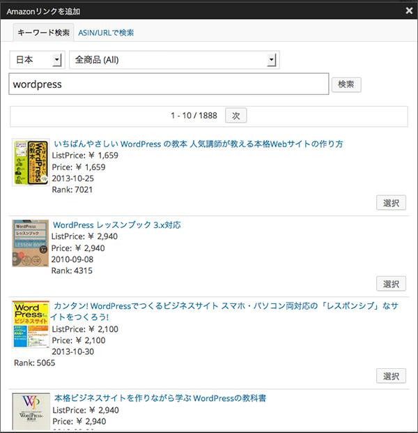 WordPressにAmazonアソシエイトのプラグイン「AmazonJS」を導入