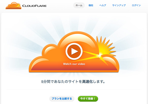 CloudFlare_Setting_01
