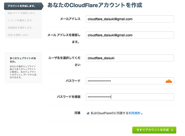 CloudFlare_Setting_02