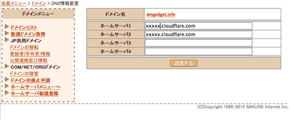 CloudFlare_Setting_05