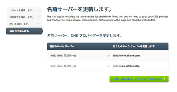 CloudFlare_Setting_09