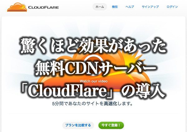 CloudFlare_Setting_tittle