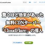 驚くほど効果があった無料CDNサーバー「CloudFlare」の導入