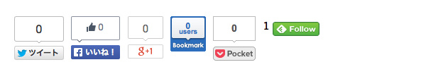 WordPress「Stinger」のSNSボタンにPocketとFeedlyを追加する方法