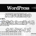 WordPress[Stinger3] 広告を2つ並べるカスタマイズ