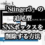 WordPressの人気テーマ「Stinger3」の追尾型SNSボックスを削除する方法