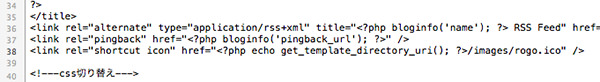 WordPressテーマ「Stinger3」のfavicon(ファビコン)を変更する方法