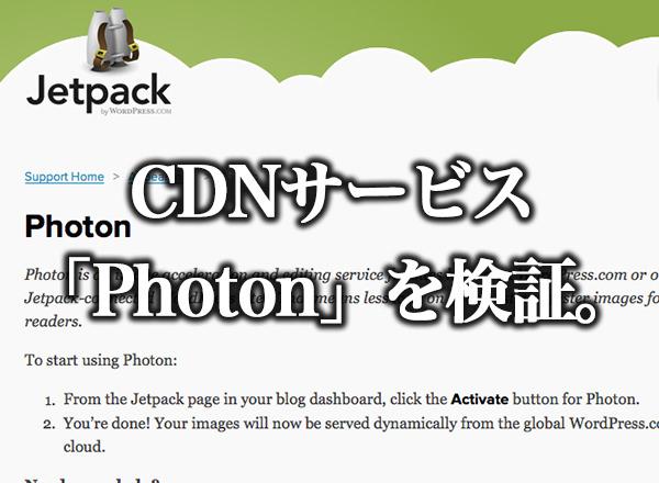 photon_tittle