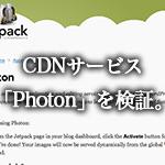 CloudFlareより読み込みが速い!?CDNサービス「Photon」を検証。