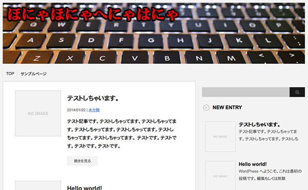 WordPressのテーマ「Stinger3」のサイト名を画像に変更する方法