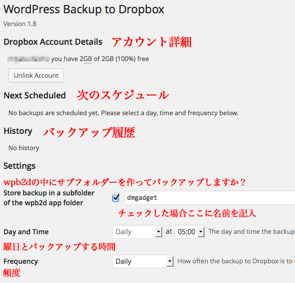 「WordPress Backup to Dropbox」