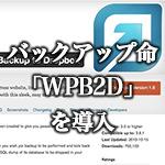 バックアップ命「WordPress Backup to Dropbox」を導入