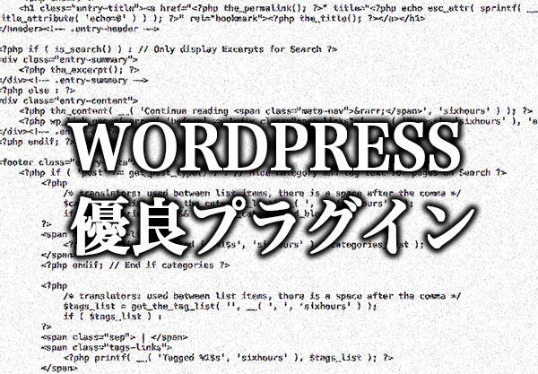 wordpress_yu-ryou-plugin
