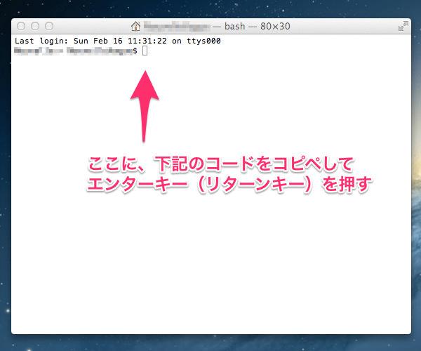Macのスクリーンショットの拡張子を.pngから.jpgに変更する方法