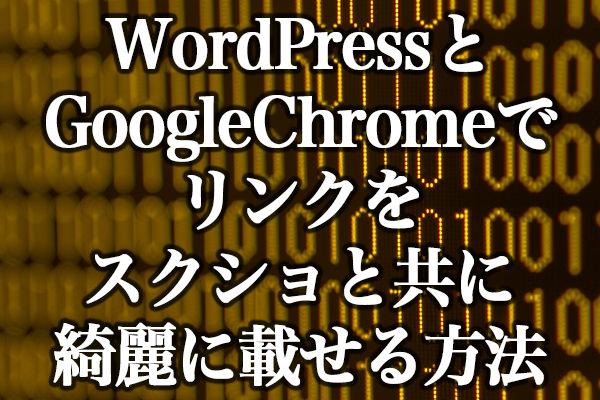 WordPressとGoogleChromeでリンクをスクリーンショットと共に綺麗に載せる方法