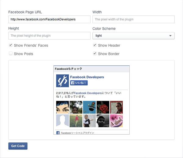 WordPress サイドバーにFacebookのいいねボックスを表示する方法
