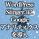 WordPressテーマ「Stinger3」にプラグインなしでGoogleアナリティクスを導入する方法