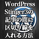 WordPressテーマ「Stinger3」のトップページの記事の間に区切り線を入れる方法
