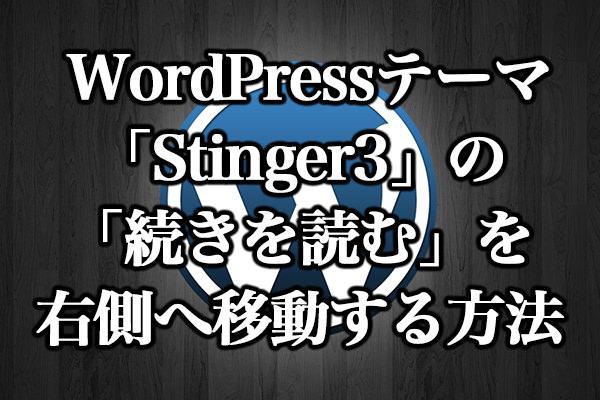 WordPressテーマ「Stinger3」の「続きを読む」を右側へ移動する方法