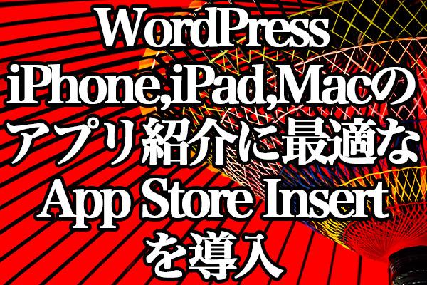 WordPress iPhone,iPad,Macのアプリ紹介に最適な「App Store Insert」を導入