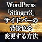 WordPress「Stinger3」サイドバーの背景色を変更する方法