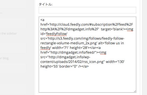 WordPress サイドバーにFeedlyボタンとRSSボタンを表示する方法