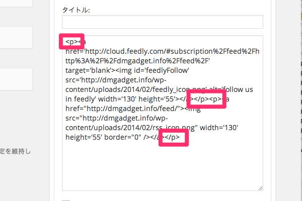 """feedlyのコードとrssのコードは<P>~</P>で囲まれた部分がひとつの段落であることを表すPタグで囲んでいます。囲むと最終的にこのような表示になります。"""" title=""""wordpress-sidebar-feedly-rss-button_09.jpg"""" border=""""0″ width=""""600″ height=""""400″ /></p> <p>並べ方は好みで色々いじってみてください!最後にボタンを押して動作を確認してください!</p> <p><img src="""