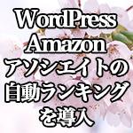 WordPress[Stinger3] Amazonアソシエイトの自動ランキングを導入