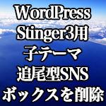 WordPress[Stinger3用 子テーマ]追尾型SNSボックスを削除する方法
