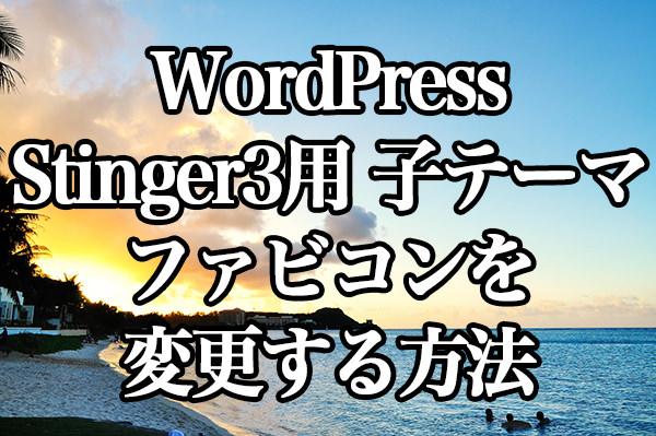 WordPress[Stinger3用 子テーマ]favicon(ファビコン)を変更する方法