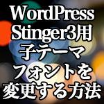 WordPress[Stinger3用 子テーマ]フォントを変更する方法