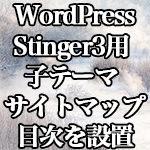 WordPress[Stinger3用 子テーマ]サイトマップ(目次)を設置する方法