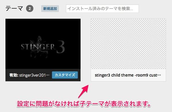WordPressテーマ「Stinger3」に子テーマを導入する方法