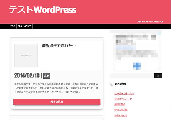 ブログを確認します。