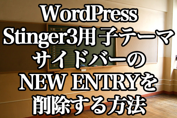 WordPress[Stinger3用 子テーマ]サイドバーのNEW ENTRYを削除する方法