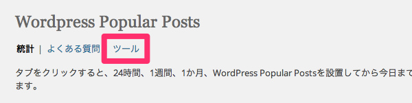 WordPress[Stinger3]サイドバーに人気記事を表示させる方法