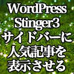 WordPress[Stinger3] サイドバーに人気記事を表示させる方法