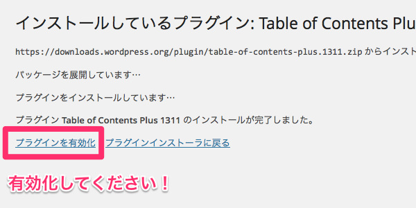 WordPressテーマ「Stinger3」見出しから自動的に目次を作ってくれるプラグインを導入
