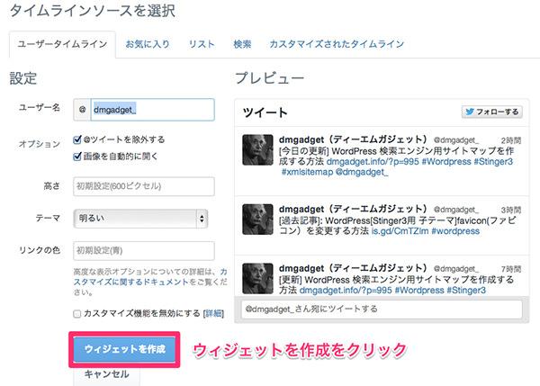 WordPress サイドバーにTwitter(ツイッター)のタイムラインを表示する方法