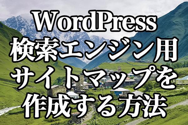 WordPress 検索エンジン用サイトマップを作成する方法