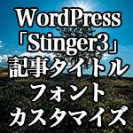 WordPressテーマ「Stinger3」記事タイトルのフォントカスタマイズ