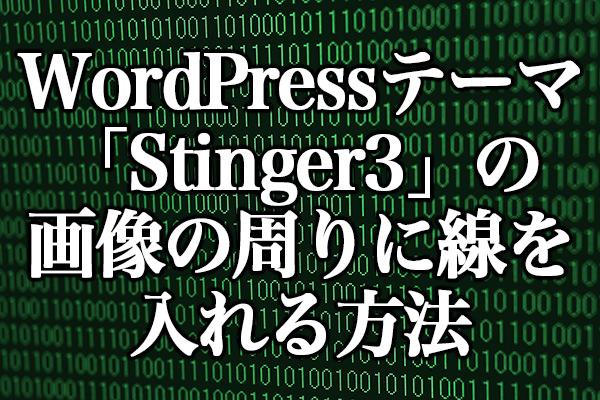 WordPressテーマ「Stinger3」の画像の周りに線を入れる方法