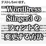 WordPressテーマ「Stinger3」のフォントを変更する方法