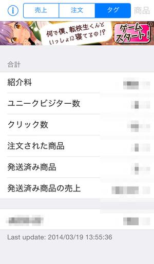 iPhone [AmReport] Amazonアフィリエイトの収益を確認するアプリ