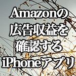iPhone[AmReport] Amazonアフィリエイトの収益を確認するアプリ