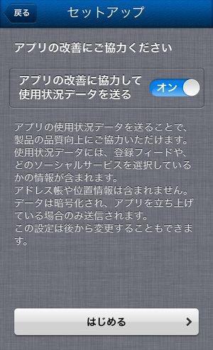 iPhoneアプリ[Feedback] TwitterやSNSの反響を一覧表示