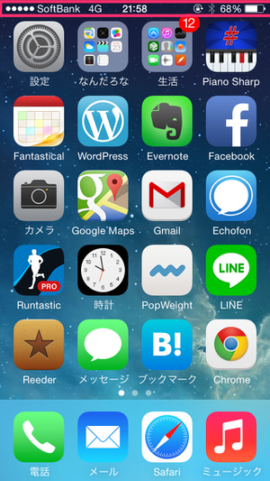 Mac[Status Barred] iOSで撮影されたスクリーンショットのステータスバーを削除