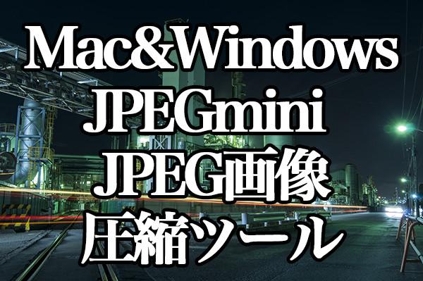 Mac[JPEGmini] Windows版もあるJPEG画像圧縮ツール