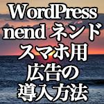 WordPress[nend] スマホ用広告(アフィリエイト)の導入方法