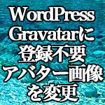 WordPress[Simple Local Avatars] Gravatarに登録不要!プラグインでアバター画像を変更